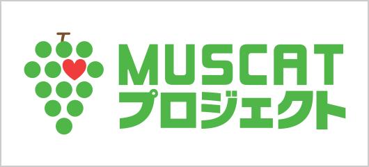 MUSCATプロジェクト