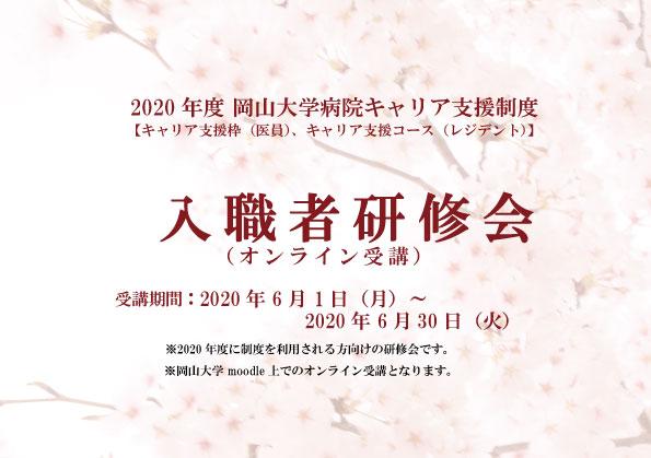 2020年度 キャリア支援制度 入職者研修会(オンライン)