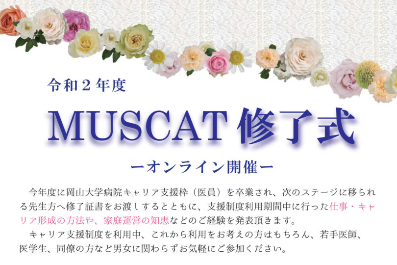 令和2年度 MUSCAT修了式(オンライン開催)