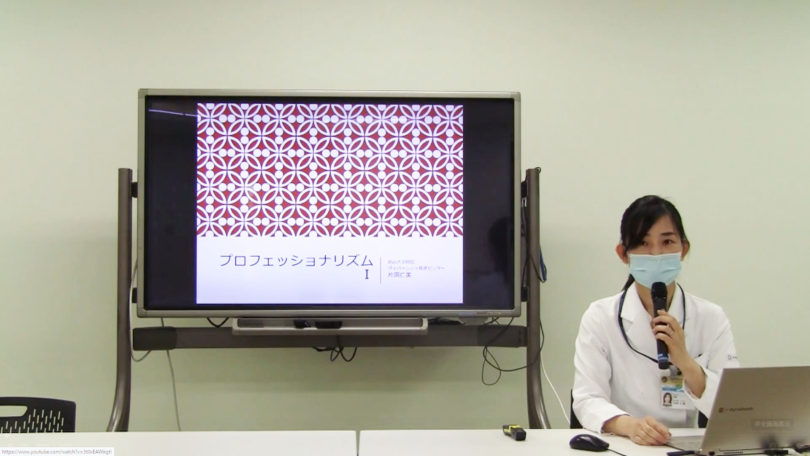 令和2年度 医学科1年対象:プロフェッショナリズムⅠ 講義(1日目)