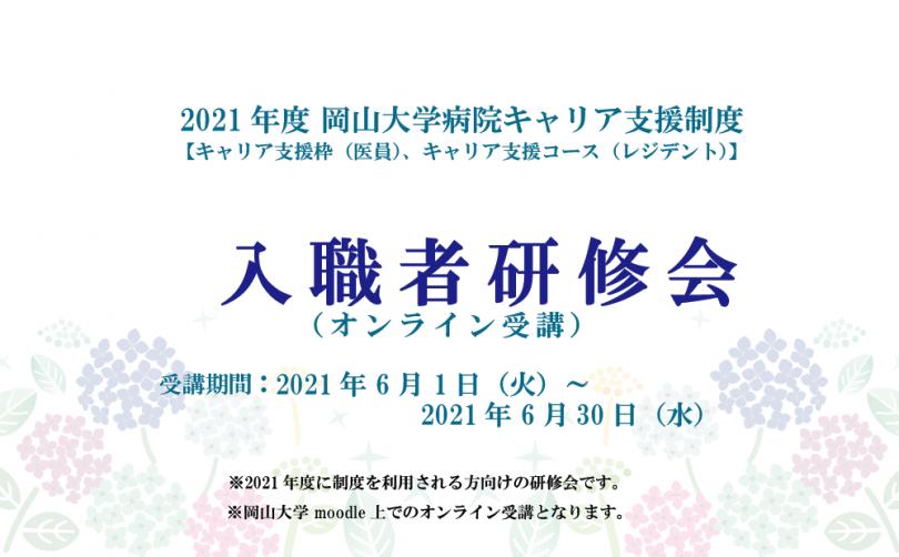 2021年度 キャリア支援制度 入職者研修会