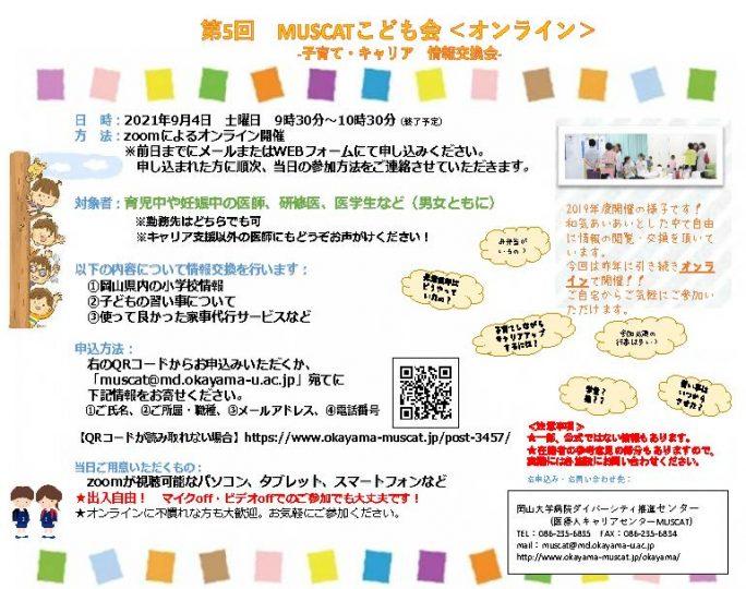【医師の方】MUSCAT子ども会-子育て・キャリア情報交換会-(オンライン開催)
