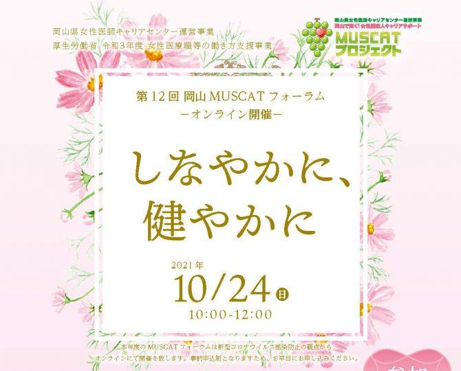 第12回 岡山MUSCATフォーラム『しなやかに、健やかに』 オンライン開催(10/22 申込締切)